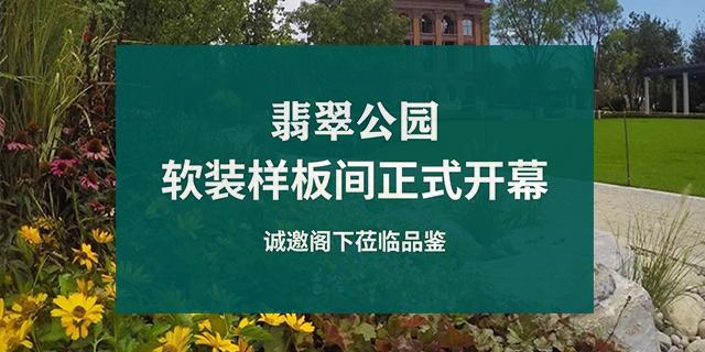北京翡翠公园软装lovebet代理样板间开幕