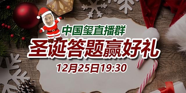 【中国玺lovebet代理直播群】圣诞答题赢好礼活动