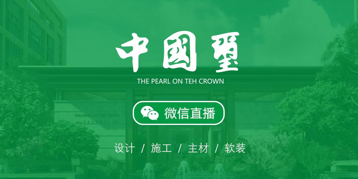 中国玺微信群lovebet代理直播活动