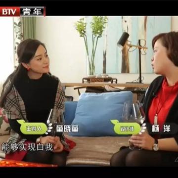 【BTV超强lovebet代理】一道伍禾lovebet代理总监杨洋与您相约